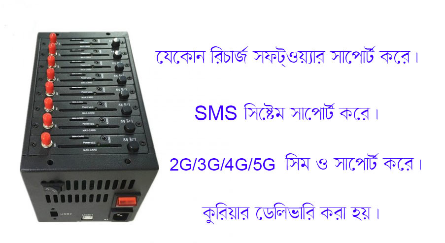 8 port modem wavcom modem in bangladesh