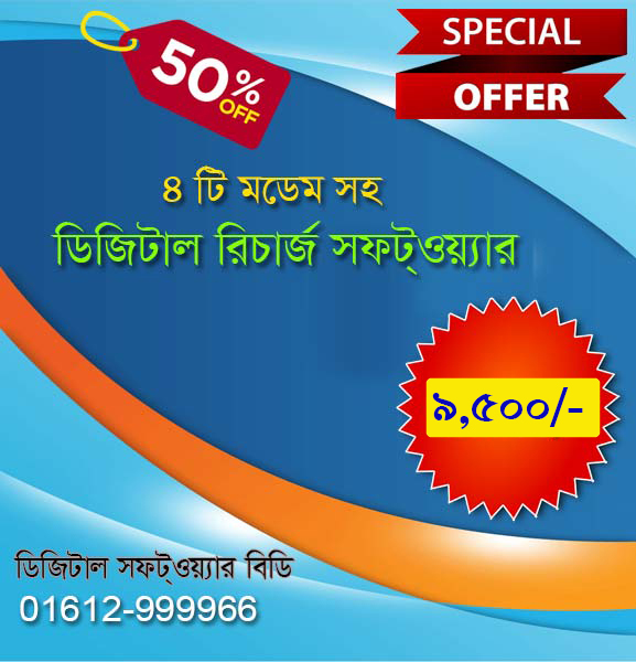 special offer digital recharge softwarer