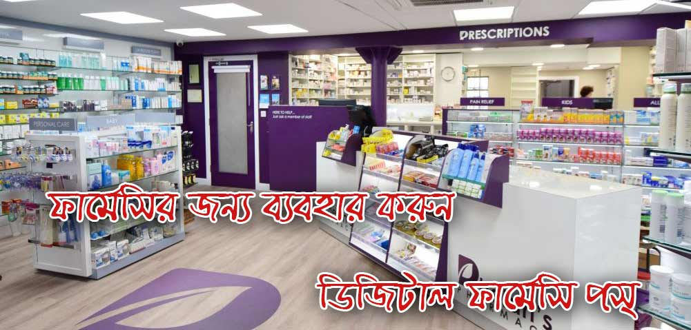 pharmacy pos software price in bangladesh
