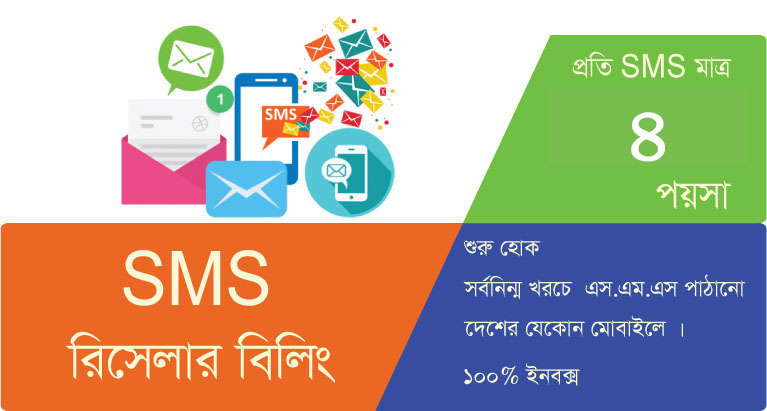 sms reseller billing sms marketing software sms billing in bangladesh